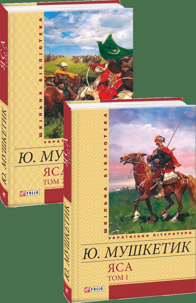 Яса в 2х томах