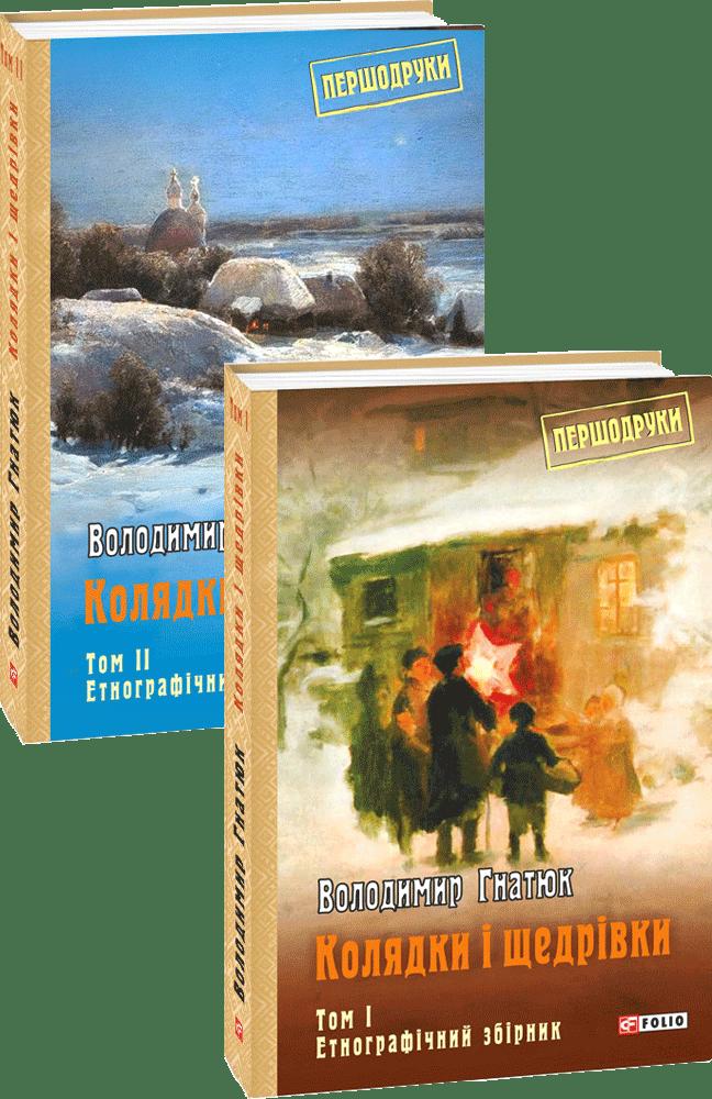 Колядки і щедрівки в 2х томах