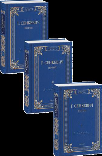 Потоп в 3х томах