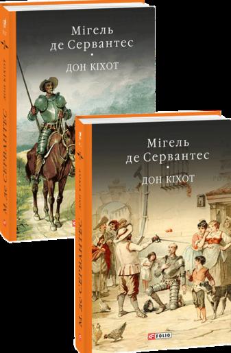 Премудрий гідальго Дон Кіхот з Ламанчі в 2х томах
