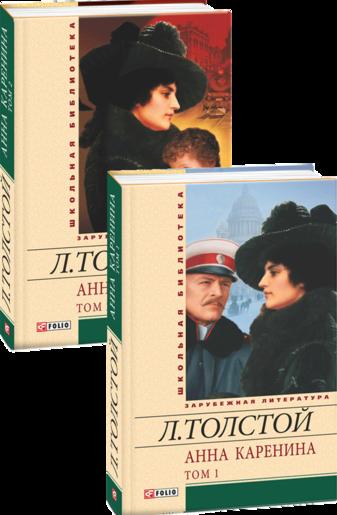 Анна Каренина в 2х томах