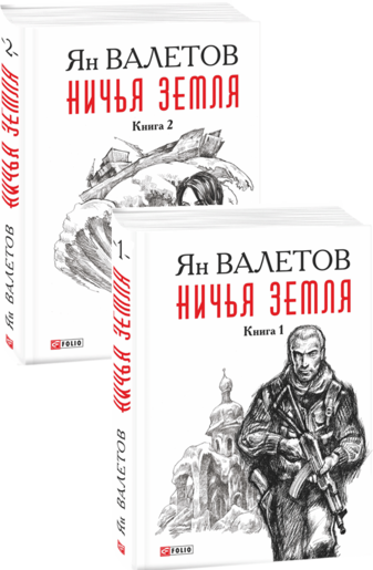Ничья земля в 2х  томах