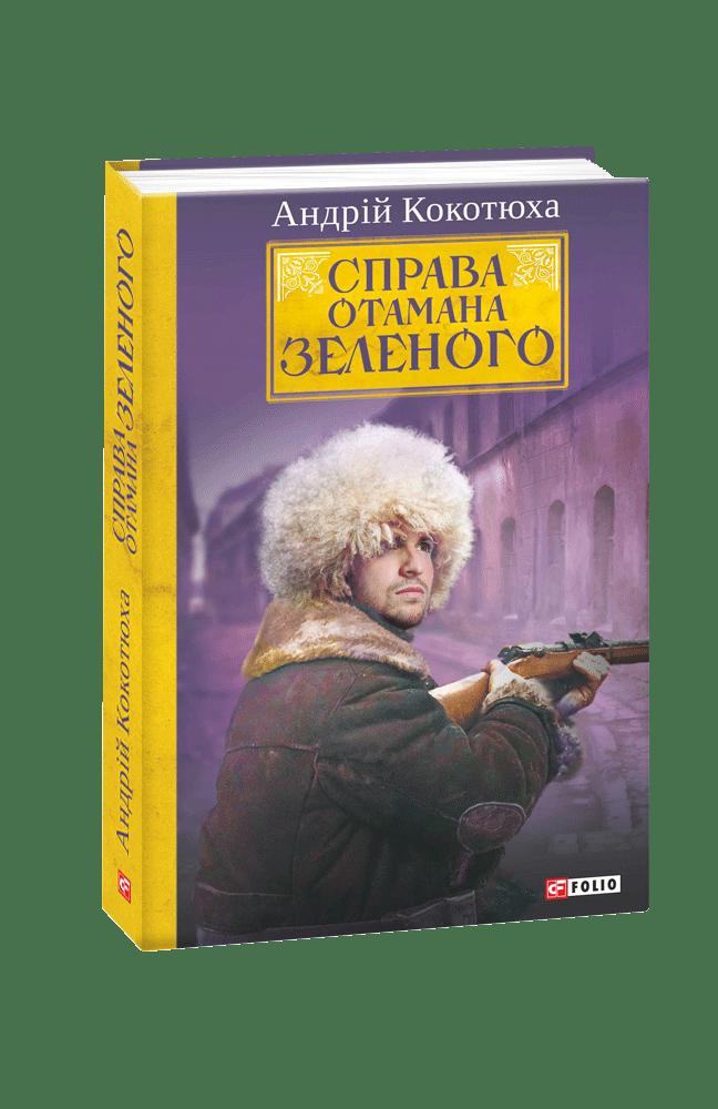 Справа Отамана Зеленого. Українські хроніки 1919 року: роман