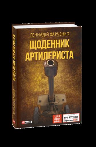 Щоденник артилериста