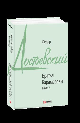 Братья Карамазовы. Книга 2