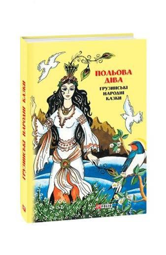 Польова діва: грузинські народні казки