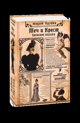 Киевские ведьмы. Меч и Крест. 2-е издание
