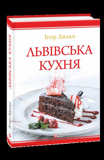 Львівська кухня