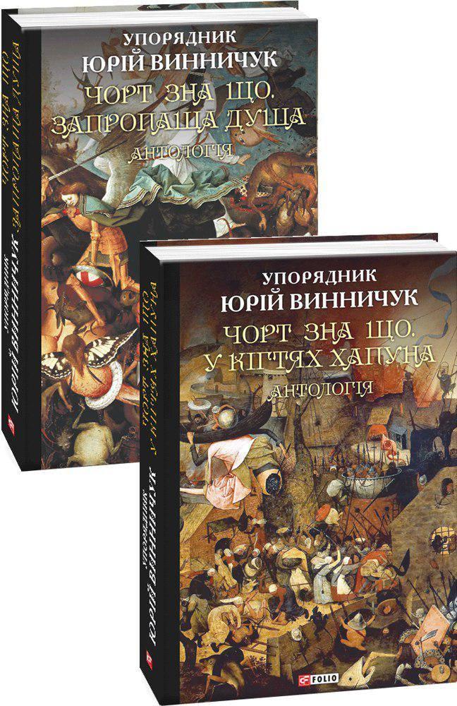 Чорт зна що. Антологія в 2х томах