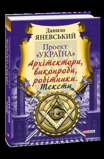 Проект «Україна». Архітектори, виконроби, робітники. Тексти