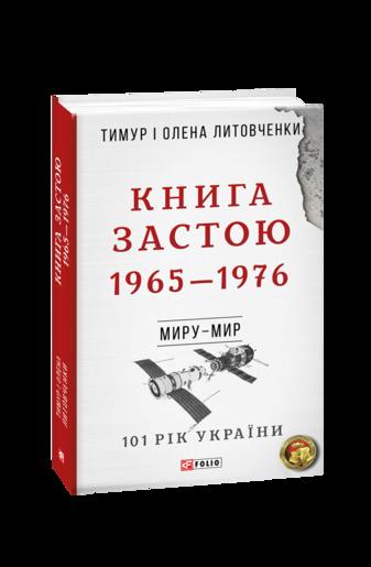Книга Застою. 1965—1976
