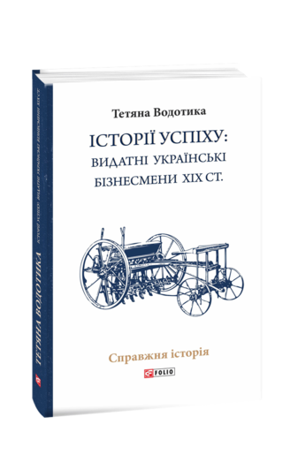 Iсторiї успiху: видатні українські бізнесмени ХІХ ст.