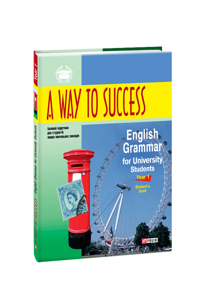 A Way to Success: English Grammar for University Students. Year 1. Student's Book 3-тє видання, виправлене та перероблене