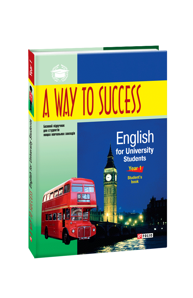 A Way to Success: English for University Students. Year 1. Student's Book.  2-ге видання, виправлене та доповнене