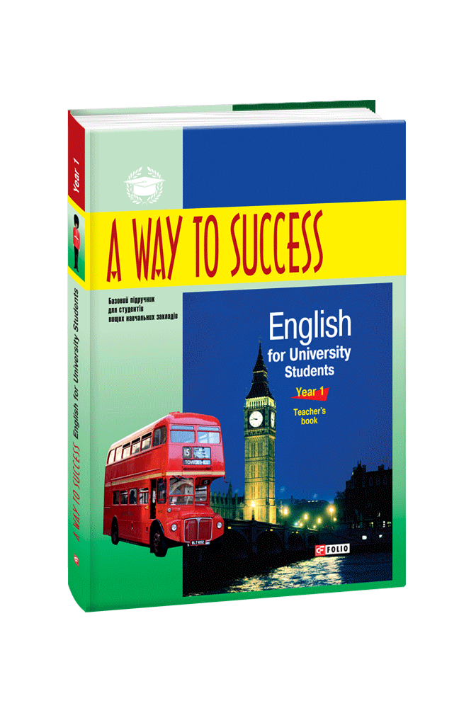 A Way to Success: English for University Students. Year 1. Teacher's Book.  2-ге видання, виправлене та доповнене