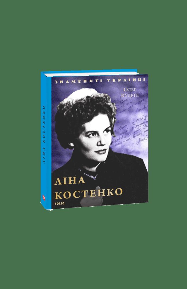 Ліна Костенко