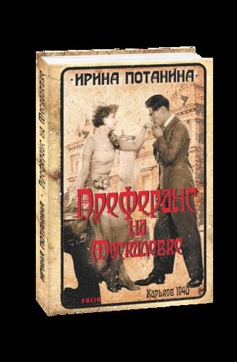 Преферанс на Москалевке