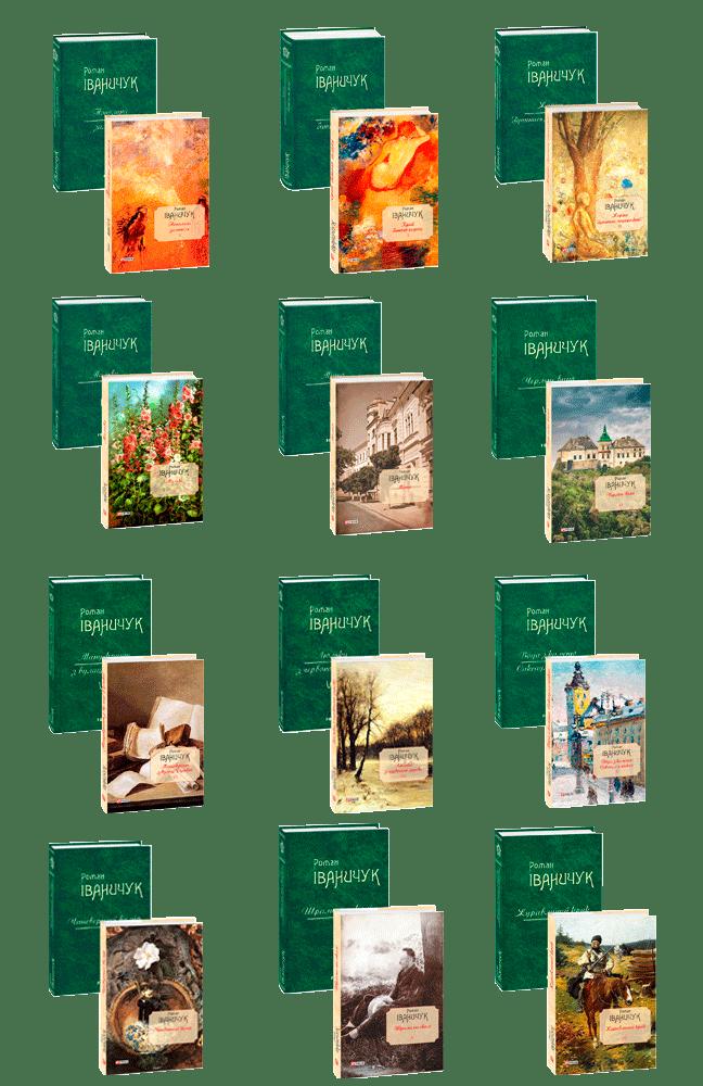 Зібрання творів Романа Іваничука у 12  томах