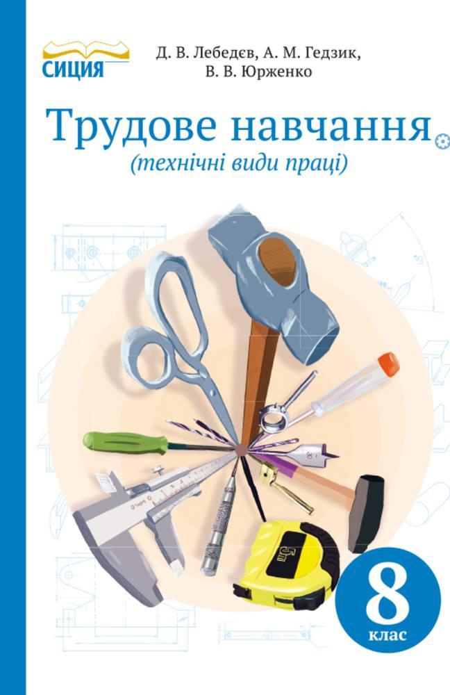 Трудове навчання (технічні види праці) 8 клас