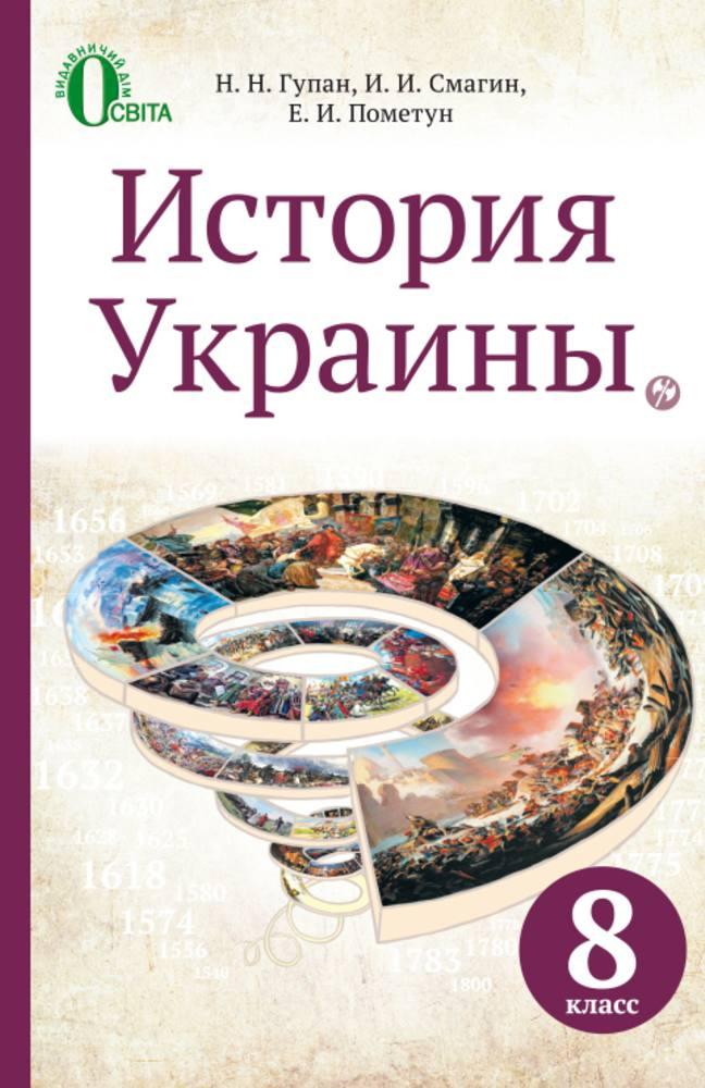 История Украины 8 класс