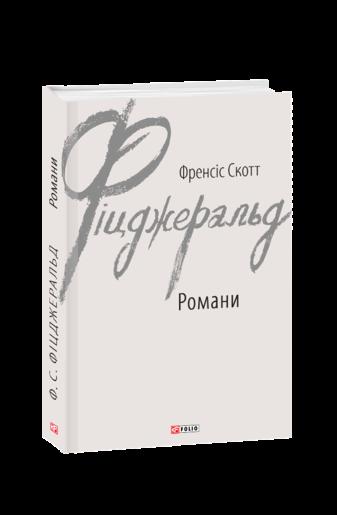Романи (Фіцджеральд)