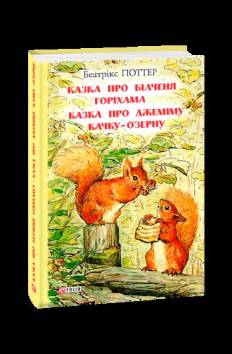 Казка про білченя Горіхама.казка про Джеміму Качку О*Зерну