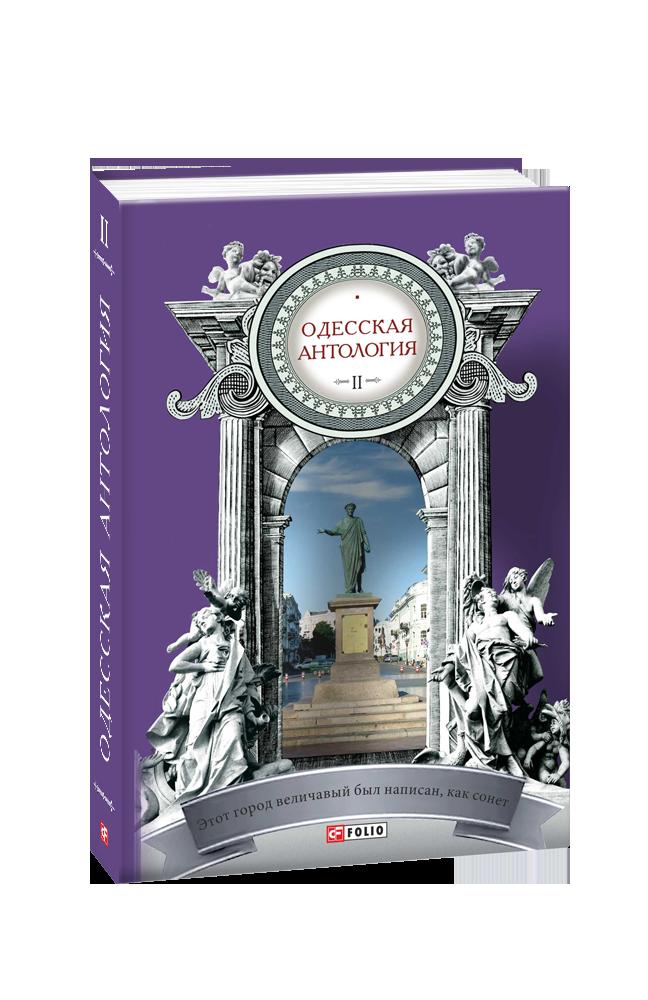 Одесская антология: в 2-х т. — Том 2. Этот город величавый был написан, как сонет... ХХ век.