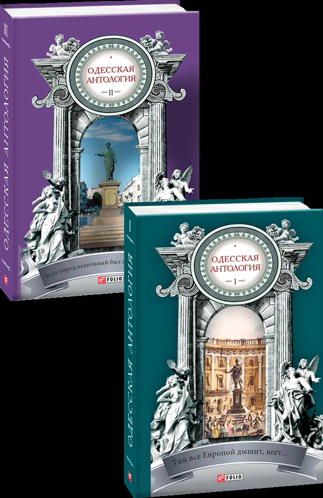 Одесская антология: в 2-х томах