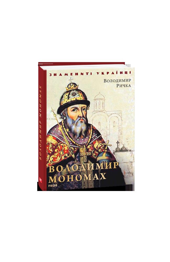 Володимир Мономах