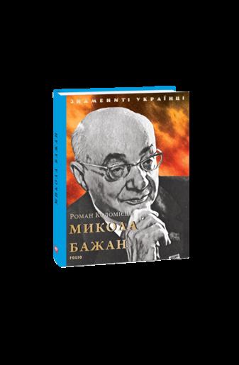 Микола Бажан