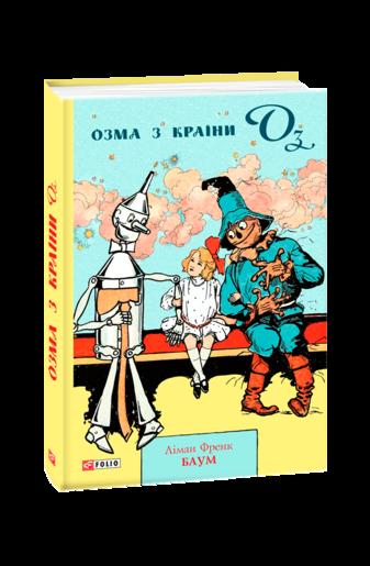 Озма з країни Оз
