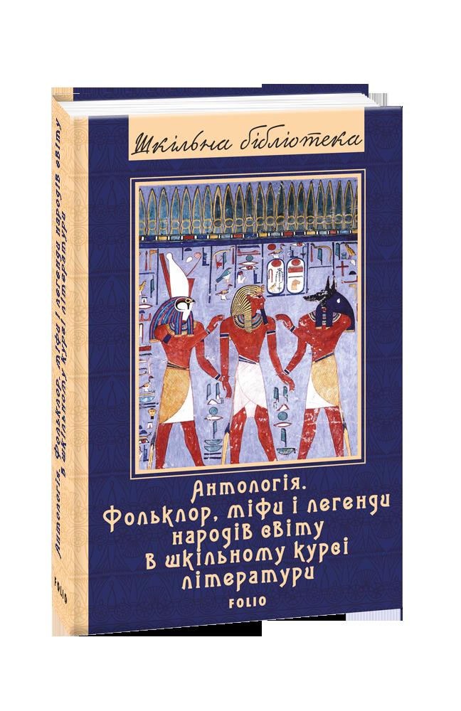 Антологія. Фольклор, міфи і легенди народів світу в шкільному курсі літератури