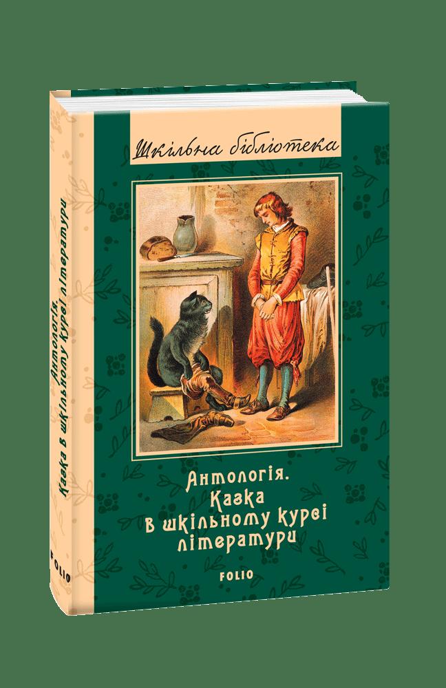 Антологія. Казка у шкільному курсі літератури