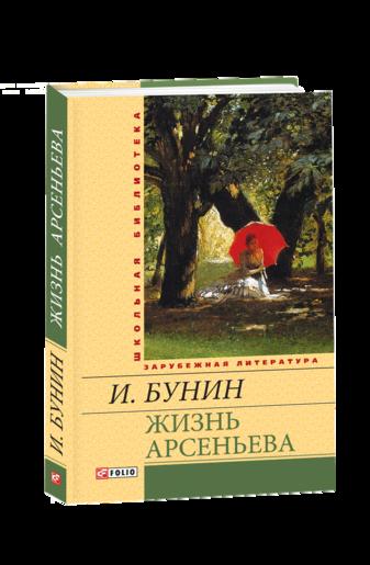 Жизнь Арсеньева (Юность)