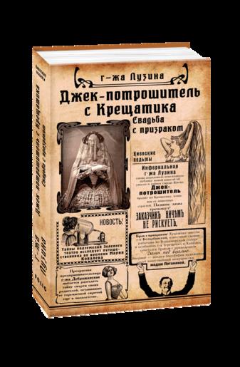 Джек-потрошитель с Крещатика. Кн.1. Свадьба с призраком