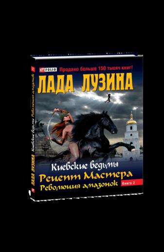 Киевские ведьмы. Рецепт Мастера. Революция амазонок: в 2 кн.: кн.2