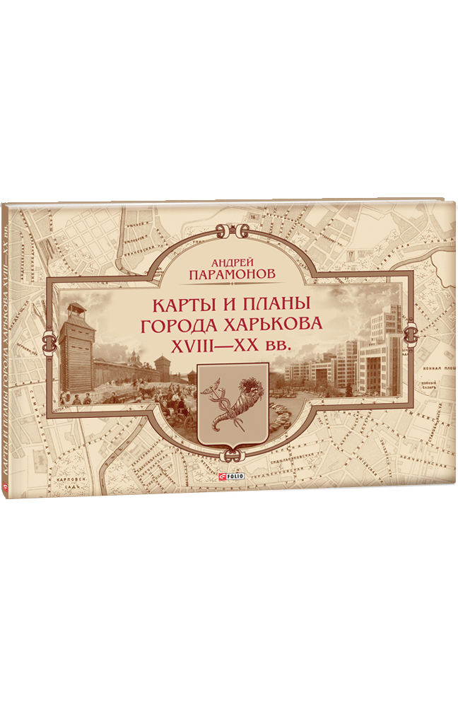 Карты и планы города Харькова XVIII—XX вв.