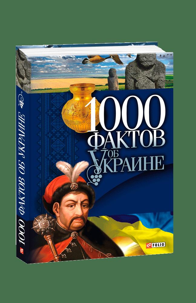 1000 фактов об Украине