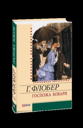 Госпожа Бовари: Провинциальные нравы