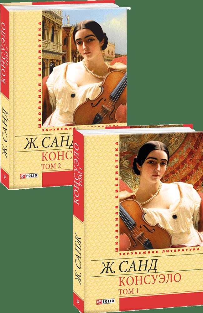 Консуэло в 2-х томах