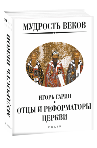 Мудрость веков. Отцы и реформаторы церкви