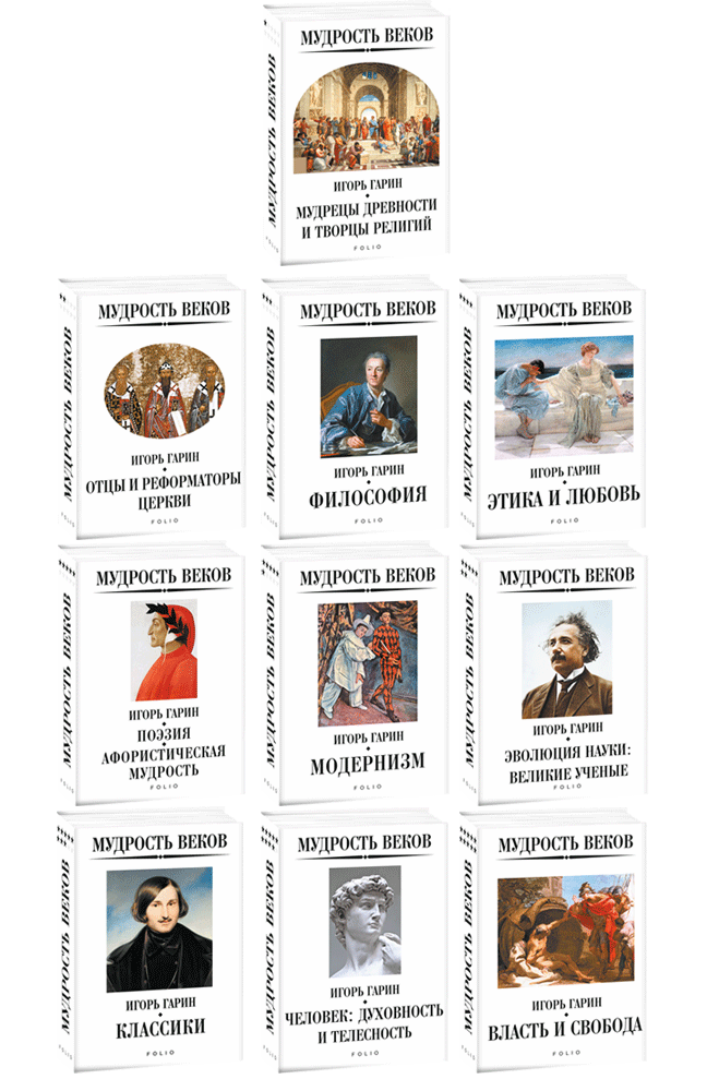 Мудрость веков в 10-ти томах