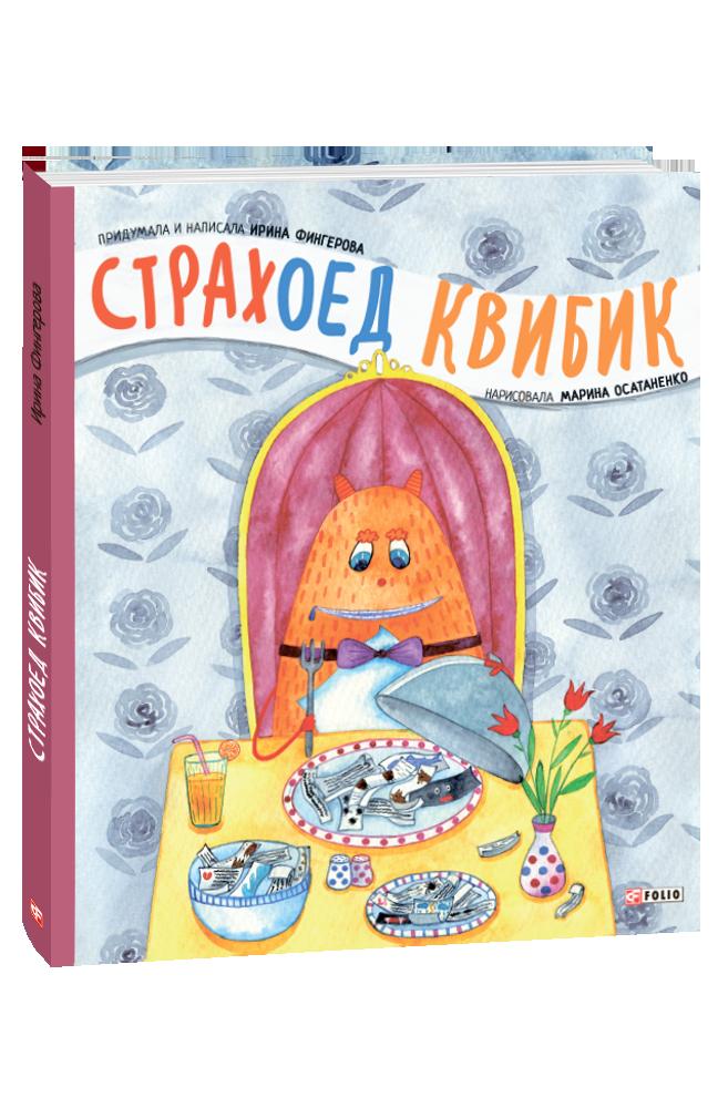 Страхоед Квибик