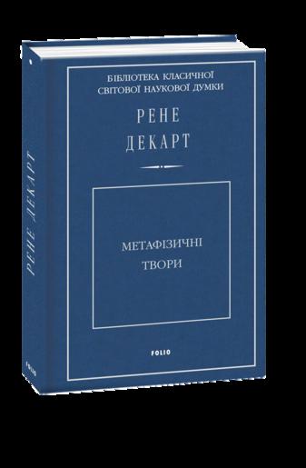 Метафізичні твори
