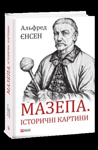 Мазепа. Історичні картини