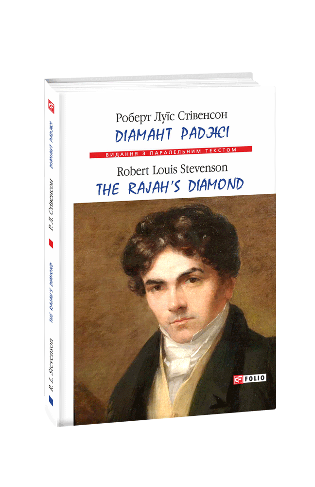 Діамант Раджі / The Rajah's Diamond