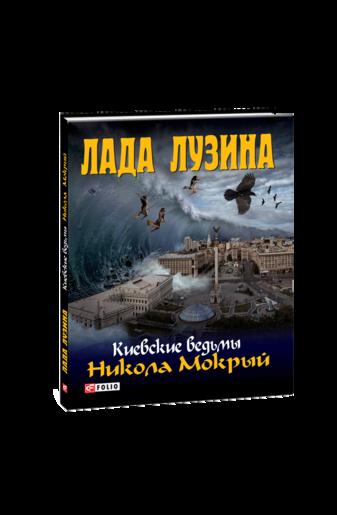 Киевские ведьмы. Никола мокрый