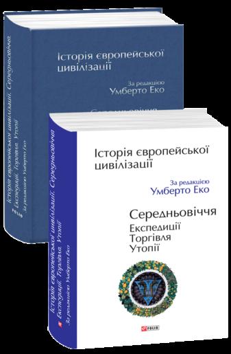 Історія європейської цивілізації. Середньовіччя. Експедиції. Торгівля. Утопії.