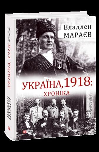 Україна, 1918: Хроніка