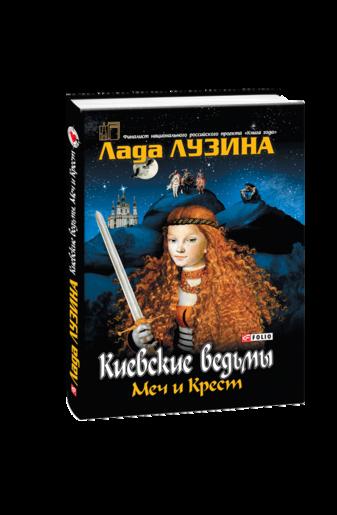 Киевские ведьмы. Меч и Крест